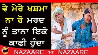 ਗੁਰਚੇਤ ਚਿੱਤਰਕਾਰ ਦੀ ਆ ਕਮੇਡੀ ਵੀਡੀਓ ਨੇ ਲਾਈਆਂ ਰੌਣਕਾਂ Gurchet Chitarkar Funny Comedy Videos Part 95