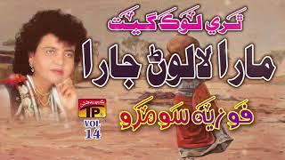 Maara Lal Vanjhara Ji - Fozia Soomro - Sindhi Hits Old Song - Tp Sindhi