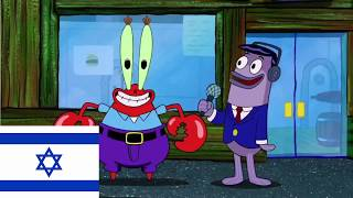countries portrayed by spongebob