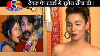 देवरु के रजाई में सुतेम सैंया जी | Kalpna  | Angle Music