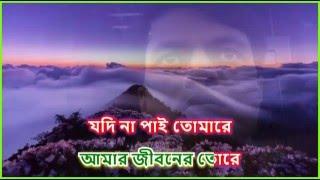Amar Sona Bondhure Tumi Kothay Roila re (karaoke by Ali)
