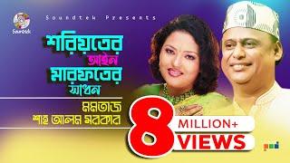 Momtaz, Shah Alom Sarkar - Shoriyoter Ayn Marfoter Shadhon | Pala Gan