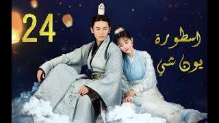 الحلقة 24 من مسلسل (اسطــورة يــون شــي | Legend Of Yun Xi) مترجمة