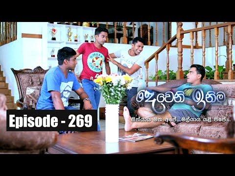 Deweni Inima | Episode 269 15th February 2018