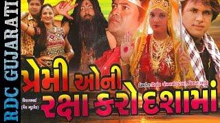 Gujarati New Movie 2016 | Premi O Ni Raksha Karo Dashama | Full Lenght Movie | Dasha Maa Movie