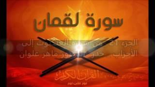 الجزء الحادي والعشرون  من سورة العنكبوت الى الاحزاب   حدر  الدكتور ماهر علوان