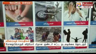 Chennai: Drug dealer severe action -DGP AK Vishwanathan