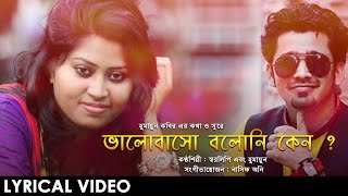 Valobasho Boloni Keno By Sharalipi & Humayun | HD Lyrical Video | 2017
