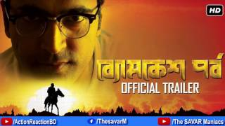 Byomkesh Pawrbo | Official Trailer | Arindam Sil | Abir | React by Action Reaction