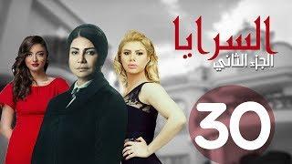 مسلسل السرايا - الحلقة الثلاثون والاخيره  ـ الجزء الثاني | 30 | Al Sarea Episode
