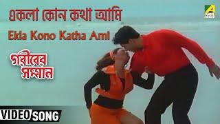 Ekla Kono Katha Aami Bolte Parina - Kumar Sanu & Mitali Mukherjee - Gariber Sanman