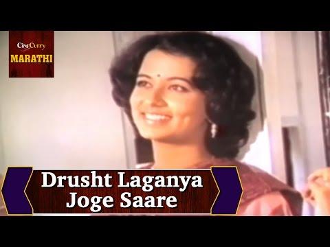 Xxx Mp4 Drusht Laganya Joge Saare Full Video Song Maza Ghar Maza Sansar Superhit Marathi Romantic Songs 3gp Sex