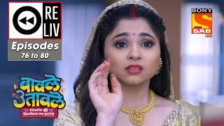 Weekly ReLIV - Baavle Utaavle - 3rd June To 7th June 2019 - Episodes 76 To 80