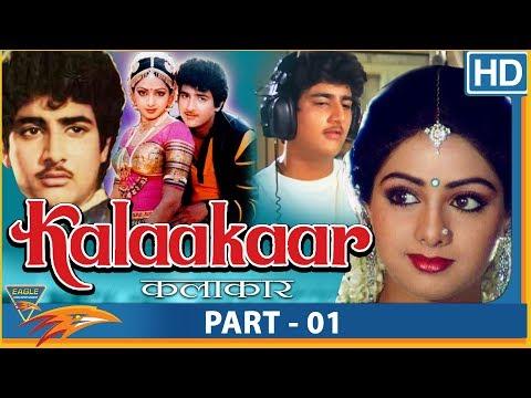 Kalakaar(1983) Hindi Full Movie | Part 01 | Kunal Goswami, Sridevi, Rakesh Bedi | Eagle Hindi Movies