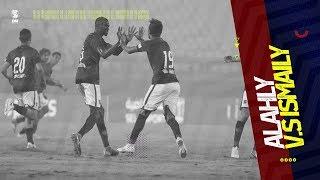 هدف محمد شريف في الإسماعيلي بالدوري الممتاز