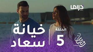 مسلسل الخطايا العشر - الحلقة 5 - سعاد مستمرة بخيانة زوجها #رمضان_يجمعنا