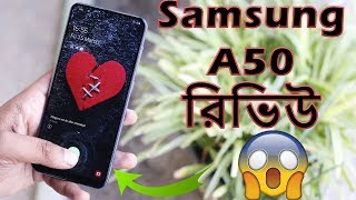 Samsung Galaxy A50 Full Review Hands-on | Budget In-display Fingerprint (Bangla)