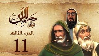 مسلسل حبيب الله | الحلقة 11 الجزء الثالث والاخير | Habib Allah Series HD