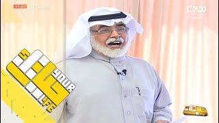 #حياتك22 | أقول يا أهل الكويت ـ عبدالله الأحمري