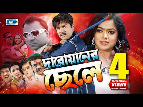 Darowaner Chele | Bangla Full Movie | Maruf | Sahara | Kabila | Misha Shawdagor