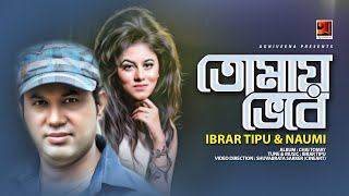images Tomay Bhebe By Ibrar Tipu Naumi Album Chai Tomay Official Music Video