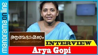 Arya Gopi | Exclusive Interview | Athmabhashanam | Manorama Online