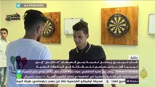 """حكاية.. شاب ليبي يدخل لعبة رمي السهام """"الدارتس"""" إلى ليبيا"""