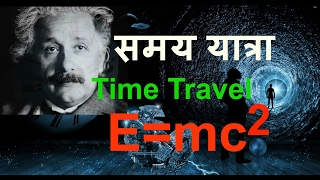 समय यात्रा Time Travel [ HINDI ]