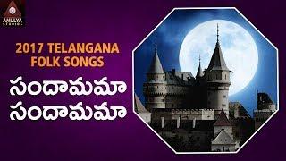 2017 Telangana Folk Songs   Sandamama Sandamama Song   Amulya Studios