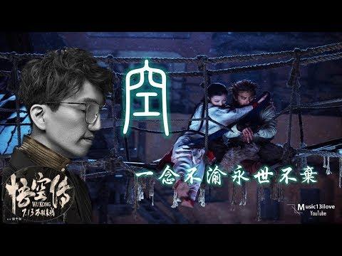 新歌《 空 》 林志炫 幾度擁有 幾度失去 Terry Lin ♥ ♪♫ •