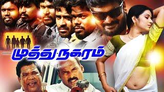 Tamil New Movies 2015 Full Movie | Muthu Nagaram  | Latest Tamil Hot Movie 2015