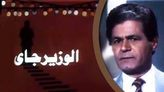 الفيلم العربي: الوزير جاي