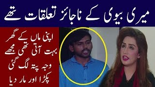 Pukar | جوان بیوی کا انوکھا وجہ قتلl 5 April 2018