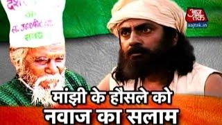 Dasrath Manjhi: The Mountain Man Of Bihar
