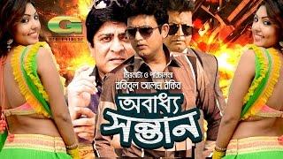 Obadhho Santan  | HD1080p | Amit Hasan | Sadia | Omar Sani | Amin Khan | Bangla Movie