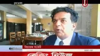 Chuadanga Adalot (বিচারক সংকটে চুয়াডাঙ্গার আদালতে) 29 May 2016