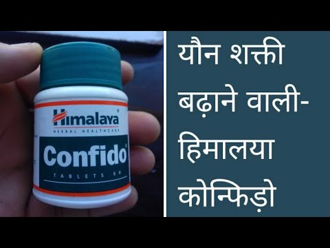 Xxx Mp4 Uses Of Himalaya Confido Tablet How To Use Himalaya Confido Tablet 3gp Sex