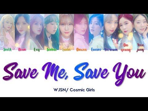 "WJSN Cosmic Girls 우주소녀 "" SAVE ME, SAVE YOU 부탁해 "" Lyrics (CORRECTColorCodedENGHANROM가사)"