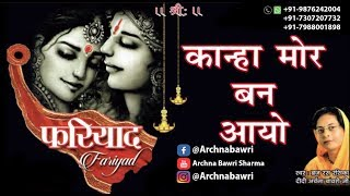Kanha Mor Ban Ayo|कान्हा मोर बन आयो |Braj Ras Rasika Didi Archna Bawri Sharma ji