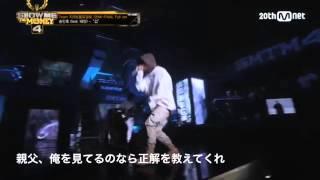 [日本語字幕] MINO (feat.Taeyang) - 恐れ(겁)