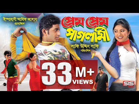 Xxx Mp4 PREM PREM PAGLAMI Bangla Movie Full HD Bappy Achol SIS Media 3gp Sex