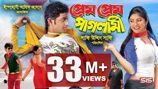PREM PREM PAGLAMI | Full Bangla Movie HD | Bappy & Achol | SIS Media.