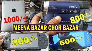Chor Bazaar | Meena bazaar | explore mobile, laptop, playstation games, speakers, shoes...