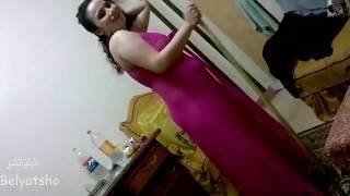 رقص على الهادى لبنت مصرية روشة بملابس مثيرة فى غرفة نومها - جديد 2018 - youtube