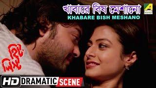 Khabare Bish Meshano | Dramatic Scene |  Hitlist | Koel Mallick | Saheb Chatterjee