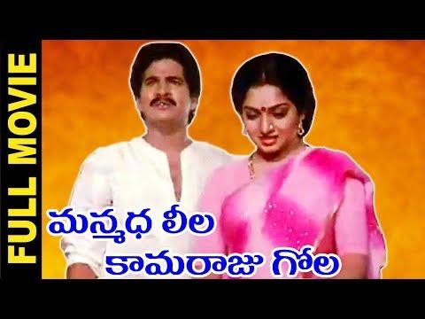 Xxx Mp4 Manmadha Leela Kamaraju Gola Telugu Full Length Movie Rajendra Prasad Kalpana 3gp Sex