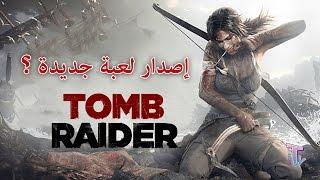 تقرير : لعبة جديدة لسلسلة Tomb Raider + ظهورها في معرض E3 !؟