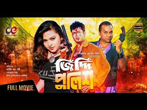 Xxx Mp4 Ziddi Police Bangla Full Movie Amin Khan Nodi Misha Sawdagor 2018 3gp Sex