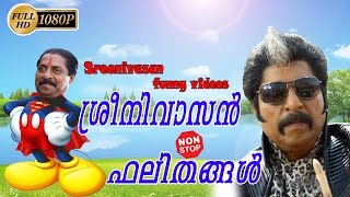 Sreenivasan comedy scene | nonstop comedy | full hd 1080 | malayalam comedy movie | upload 2016