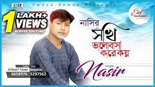 Singer Nasir - Sokhi Valobasha Koy | Eid Special Lyrical Video